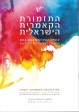 Saison 2012/13 Israel Chamber Orchestra